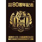 球団創設80周年 阪神タイガース 総選挙DVD