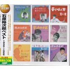 石原裕次郎ベスト 1956〜1966年 CD2枚 全30曲
