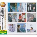 石原裕次郎ベスト 1967〜1987年 CD2枚 全30曲
