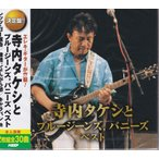寺内タケシとブルージーンズ,バニーズ ベスト CD2枚組 30曲収録