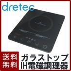 送料無料ドリテック ガラストップ IH電磁調理器 ブラック DI-106BK2