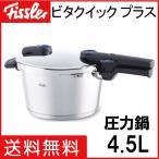 フィスラー 圧力鍋 ビタクイック プラス 4.5L 90-04-00-511