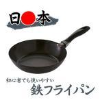 送料無料 日本製 藤田金属 油ならし不要の使いやすい鉄フライパン26cm