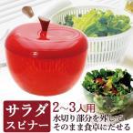20%割引★現代百貨 野菜の水切り器 アップル サラダスピナー  レッド K333-RD