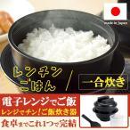 電子レンジ専用炊飯器 備長炭入 ちびくろちゃん 1合炊き