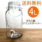 送料無料 ガラス製 ジャグ ドリンクサーバー 蛇口付き 透明  4L