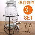 送料無料 ガラス製 ジャグ ドリンクサーバー 蛇口付き 透明  3L(スタンド付)
