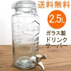 送料無料 ガラス製 ジャグ ドリンクサーバー 蛇口付き 透明  2.5L
