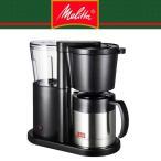 送料無料 メリタ オルフィ コーヒーメーカー2〜5杯用 ブラック SKT52-1-B