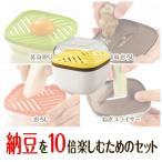 日本製 納豆を10倍楽しむためのセット イエロー C-1841