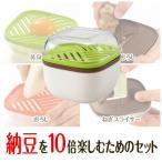 日本製 納豆を10倍楽しむためのセット グリーン C-1842