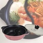 ショッピング仕切り 送料無料 マルチテイスト ガラス蓋付二食鍋(仕切鍋)22cm 桃花 HB-2548