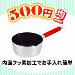 【均一セール】 パール金属 内面ふっ素加工 IH対応アルミ行平鍋18cm