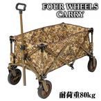 送料無料 キャプテンスタッグ キャンプアウト 収束型4輪キャリー(カモフラージュ)
