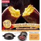 高木金属 ホーロー焼き芋器 24cm 焼き石付 HA-Y