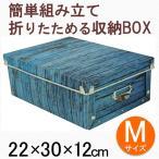 Yahoo!キッチンダイレクト東洋ケース アンティークスタイルボックス Mサイズブルー ASB-M-BL