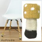 東洋ケース chair socks Kinoko チェアソックス  カラシタケ CSK-KNK-04