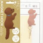 【送料無料メール便専用】 犬のマグネットフック Animal tail トイプードル MH-AN-01