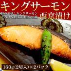 キングサーモン 西京漬け 2切入×2パック 漬け魚