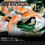 銀鮭大カマ甘口 ギフト お祝い 贈答品