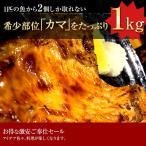 鮭 カマ 銀鮭 お徳用銀鮭尾カマ甘口 塩鮭 カマ 1kg ギフト お祝い 贈答品