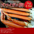 ズワイガニ 蟹脚 ボイル 1kg セクション 冷凍 4〜6肩 水産加工品・食品のお店 海のめぐみ お歳暮 お中元 ギフト