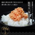 鮭 フレーク 明太子 「海のめぐみ」ほぐし 鮭めんたい 150g×2P 特産品