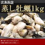 蒸し牡蠣 広島県産 国産 蒸し牡蠣 おつまみ 肴 ギフト お祝い 贈答品