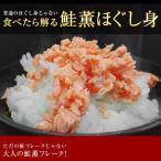 国産 燻製 鮭フレーク  100g×5P  スモークサーモン ほぐし身 特産品 水産加工品・食品のお店 海のめぐみ お歳暮 お中元 ギフト