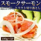 鮭魚 - スモークサーモン トラウト 切落し スモークサーモン 鮭 燻製 100g × 5P ギフト お祝い 贈答品