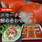 鮭魚 - スモークサーモン 3種 詰合せ セット スモークサーモン 鮭 スライス 燻製 ギフト お祝い 贈答品