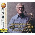 送料無料 ビリー・ヴォーン楽団 ベストコレクション30 CD2枚組30曲