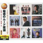 送料無料 魅惑の ムード歌謡 CD2枚組30曲収録