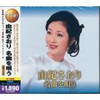 2枚組CD 由紀さおり 名曲を唄う 歌詞ブック付