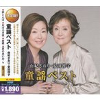 送料無料 由紀さおり・安田祥子 童謡ベスト CD2枚組