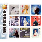 Yahoo!FULL FULL 1694永遠の昭和歌謡 CD2枚組