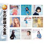 女の歌謡 大全集 CD2枚組