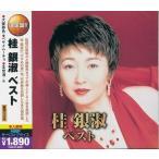 送料無料 桂銀淑 ベスト CD2枚組 全30曲