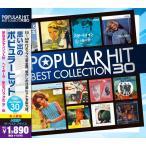 送料無料 思い出のポピュラーヒット ベストコレクション30 CD2枚組