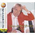 リチャード・クレイダーマン ベスト CD2枚組全30曲...