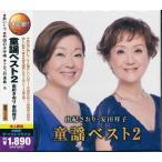 由紀さおり 安田祥子 童謡ベスト CD2枚組 全30曲