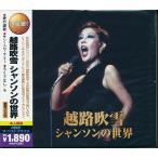 送料無料 越路吹雪 シャンソンの世界 CD2枚組 全30曲