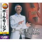 ポール・モーリア ベスト・コレクション30 CD...