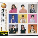 送料無料 女のはやり歌 CD2枚組全30曲
