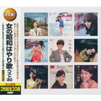 送料無料 女の昭和はやり歌 ベスト30 CD2枚組