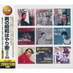 送料無料 男の昭和はやり歌 ベスト30 CD2枚組