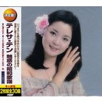 送料無料 テレサ・テン テレサテン 魅惑の昭和歌謡 CD2枚組30曲