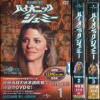 送料無料 バイオニックジェミー 地上最強の美女 Season2 3巻セット DVD
