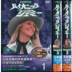 バイオニックジェミー 地上最強の美女 Season3 3巻セット DVD