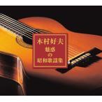 木村好夫 魅惑の昭和歌謡集 ギター演奏 ギター演歌 CD3枚組